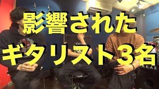 トークセッション「影響された我が心の3大ギタリスト」【ゲスト】タナカヒロキ(LEGO BIG MORL)、上口浩平(Salley)