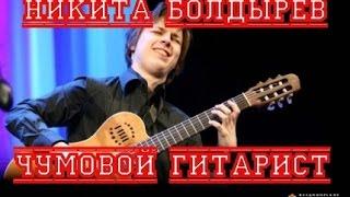 Болдырев Никита - Чумовой гитарист-виртуоз