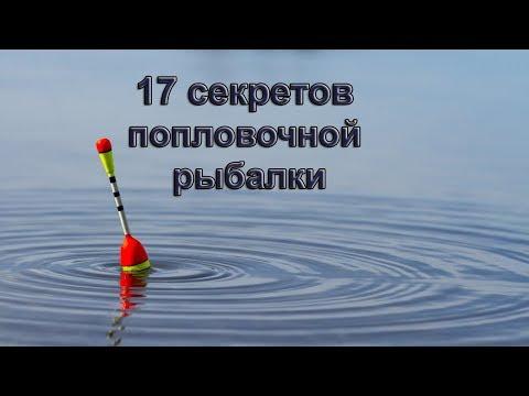 17 секретов удачной рыбалки на поплавок.