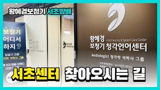 황혜경보청기 청각언어센터 서초방배센터 오시는 길