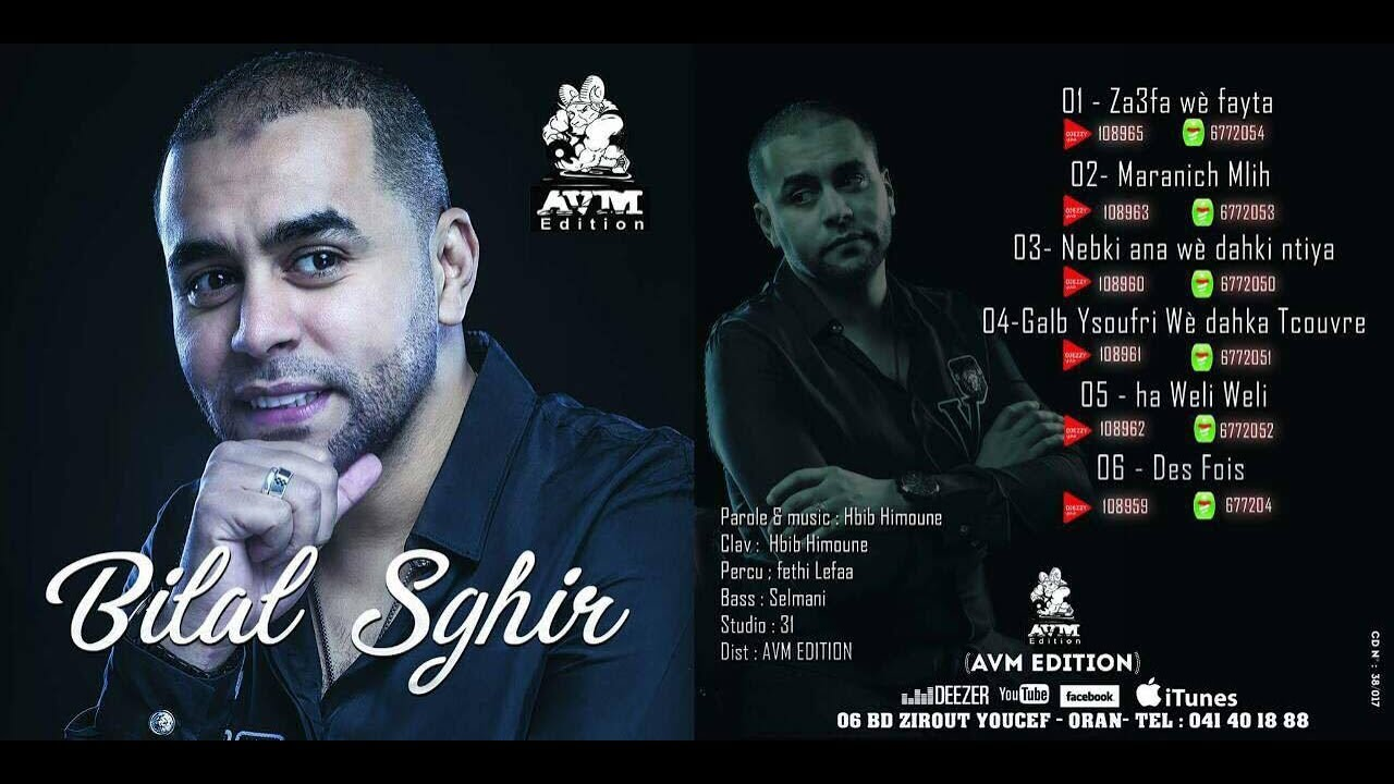 bilal sghir 2017 za3fa w fayta