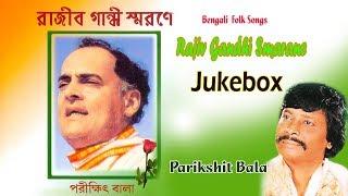 Rajiv Gandhi Smarane | Parkishit Bala | Audio Jukebox | Bengali Songs | Gathani Music