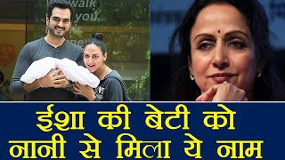 Esha Deol, Bharat Takhtani baby daughter gets beautiful name Radhya from Hema Malini |