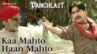 Kaa Mahto - Haan Mahto | Panchlait | Ravi Jhankal, Yashpal Sharma & Brijendra Kala |Rupankar & Disha