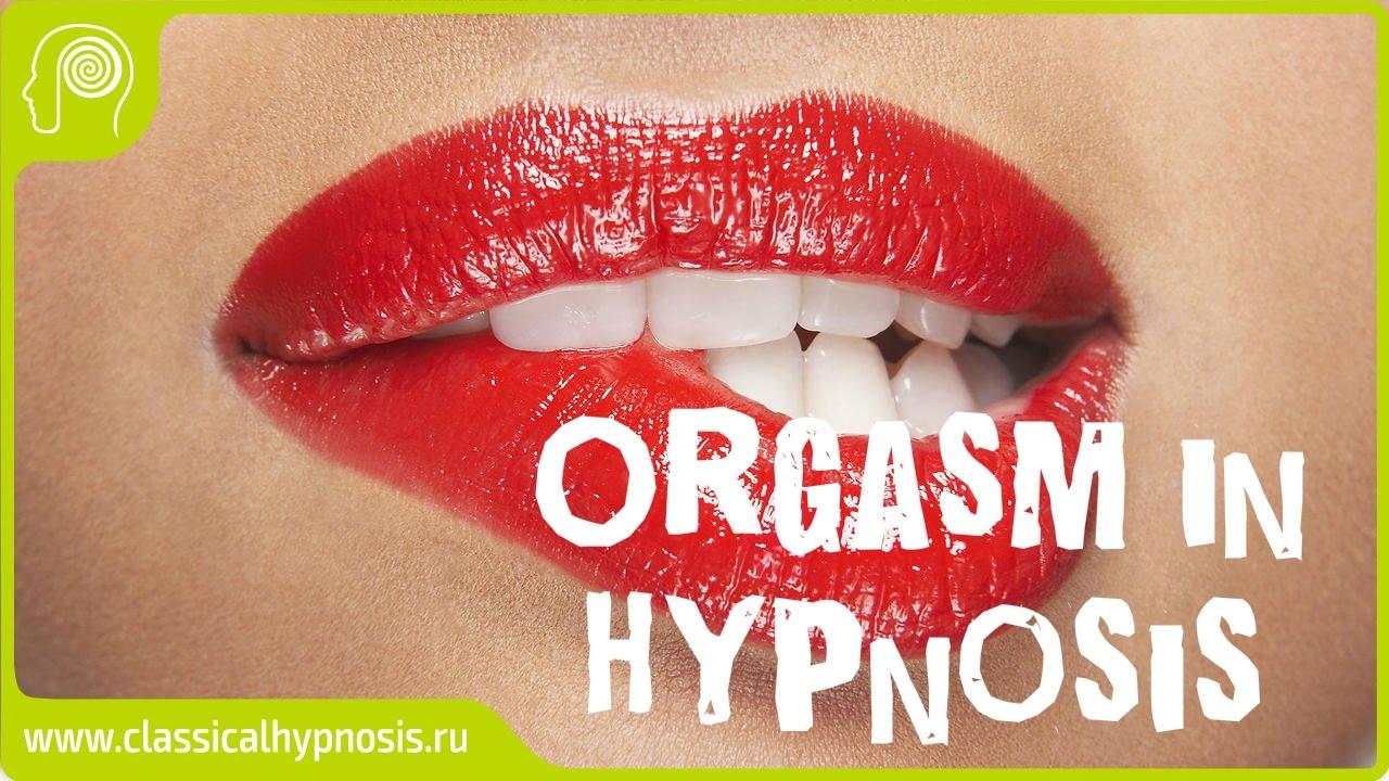 Интим гипноз на оргазм жену