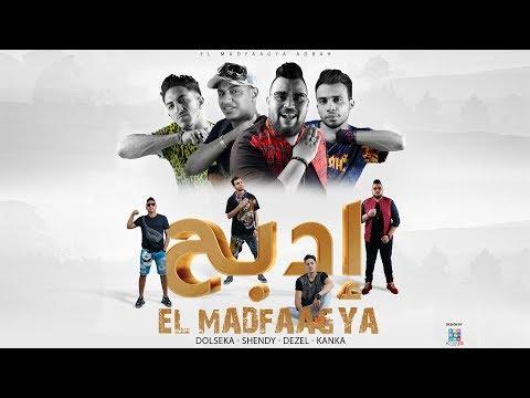 المدفعجيه - إدبح | El Madffagya - Adbah