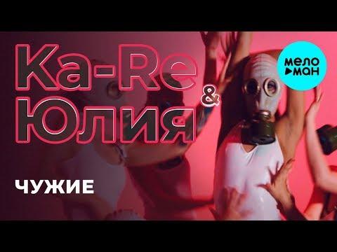 Ka Re & Юлия - Чужие Single