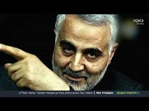 """""""גנרל הצללים"""" האיראני שמטריד את המוסד: סיפורו של קאסם סולימאני"""