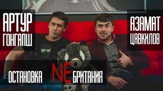 """Остановка НеБритания"" 7 выпуск (Азамат Цавкилов и"