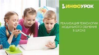Реализация технологии модульного обучения в школе | Видеолекции | Инфоурок