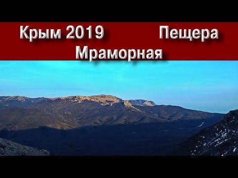 Крым 2019. Пещера Мраморная