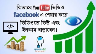 How to Share YouTube Videos On Facebook Increase Views & Income