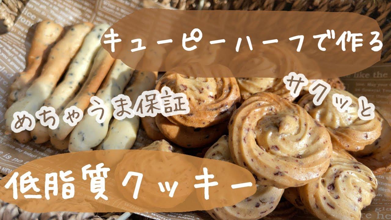 【低脂質】サクサククッキーレシピの作り方