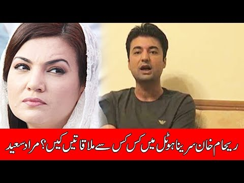 Whose Car Reham Khan Used During Her Swat Tour, Inquires Murad Saeed - 24 News HD
