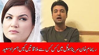 Whose car Reham Khan used during her Swat tour, inquires Murad Saeed | 24 News HD