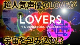 【LOVERS】愛の力で世界を救いたい男達