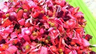 ВИНЕГРЕТ ИЗУМИТЕЛЬНЫЙ .  Самый лучший рецепт с пикантной  заправкой. (Vinaigrette Salad)