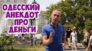 Анекдот дня из Одессы! Еврейские анекдоты про деньги!