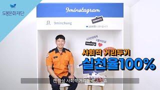 [도봉구민청] 구민청에게 물어보살_소방관편 ㅣ 도봉문화재단