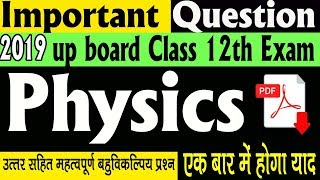 most important questions board exam 2019 up board exam2019