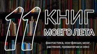 КНИГИ МОЕГО ЛЕТА 2019 | ФАНТАСТИКА, НОН-ФИКШН, ОЖИДАНИЯ И РАЗОЧАРОВАНИЯ