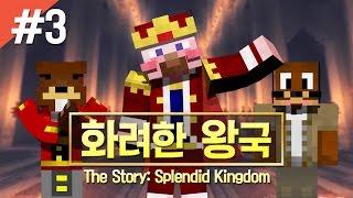 양띵 [스토리 탈출맵 '화려한 왕국' 3편 / 화려한팀 제작] 마인크래프트 The Story: Splendid Kingdom