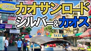 【タイ市場ツアー】昼のバンコク・カオサンロードは「シルバー(銀製品)」のメッカ!中国物販セラー目線で考えるバンコク卸市場について