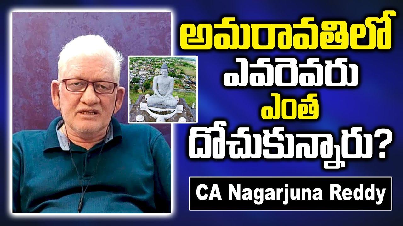 CA Nagarjuna Reddy Reveals Amaravathi Land Corruption || Amaravathi Land Issue || AP