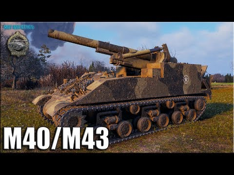 Рэдли Уолтерс на АРТЕ США M40/M43 ✅ World Of Tanks лучший бой