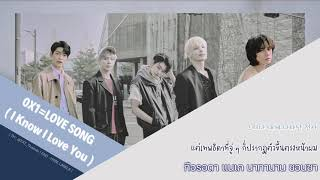 [THAISUB] | TOMORROW X TOGETHER | feat. Seori | 0X1=LOVESONG (I Know I Love You)