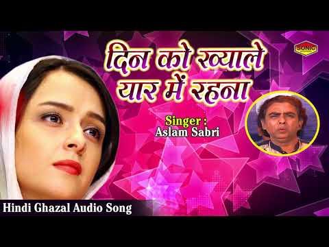 Haji Aslam Sabri Ghazal Song - Din Ko Khyal e Yaar Me Rehna - हिंदी ग़ज़ल सोंग  - Sonic ISlamic