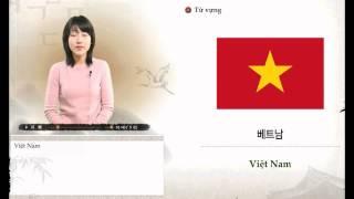 [Sơ Cấp] Tự học Tiếng Hàn bài 1