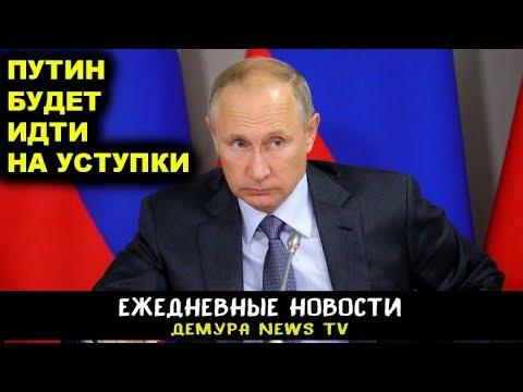 Путин будет идти на уступки