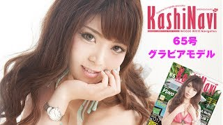 カシナビ65号の表紙を飾ったYUNOちゃんのPVですっ♡ 表紙だけじゃなく、...