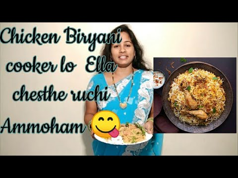 HOW TO MAKE SIMPLE AND TASTY CHICKEN BIRYANI IN PRESSURE COOKER│సింపుల్ మరియు టేస్టీ చికెన్ బిర్యానీ