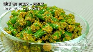 Instant Green Chilli Pickle - Instant Mirchi Achar Recipe