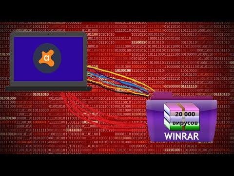 ОТКРЫВАЮ АРХИВ С 20 000 ВИРУСАМИ.Тестируем бесплатный антивирус Avast Free
