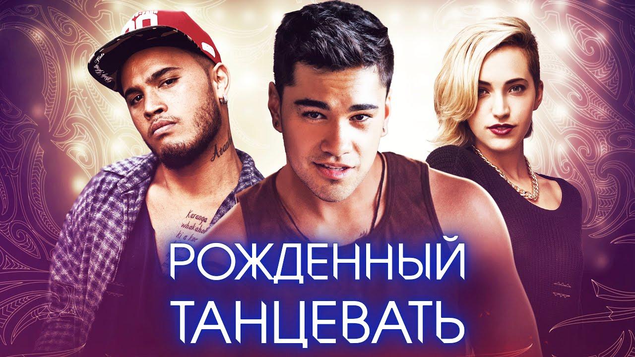 РОЖДЕННЫЙ ТАНЦЕВАТЬ - Официальный русский трейлер (2020)