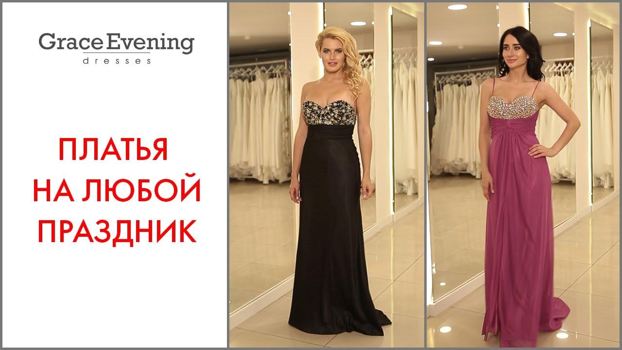 Элегантные вечерние платья фото | Длинные вечерние платья в пол .