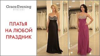 Длинные платья в пол вечерние GraceEvening | Платья с камнями и бисером