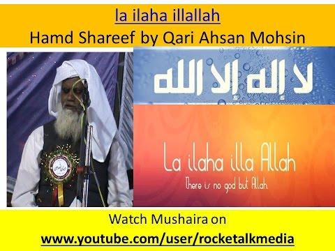 la ilaha illallah Hamd Shareef by Qari Ahsan Mohsin Kopaganj Mau Mushaira 2014