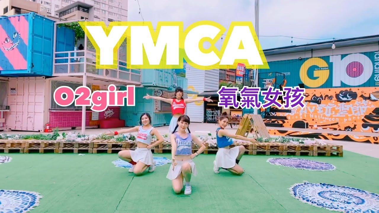 「氧氣女孩 O2girl」舞團_YMCA 舞蹈作品 尾牙春酒活動開幕熱舞表演 活力啦啦隊 - YouTube