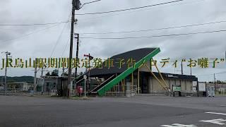 JR烏山駅期間限定発車合図音楽