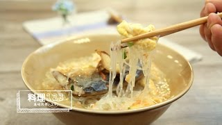 薄鹽鯖魚冬粉湯 | Glass Noodles Soup with Mackerel | 料理123
