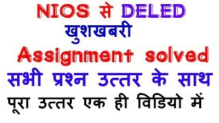 NIOS D.EL.ED ASSIGNMENT SOLVED QUESTION WITH ANSWER COURSE 501|TMA/| How to SOLVE 501 course Q1