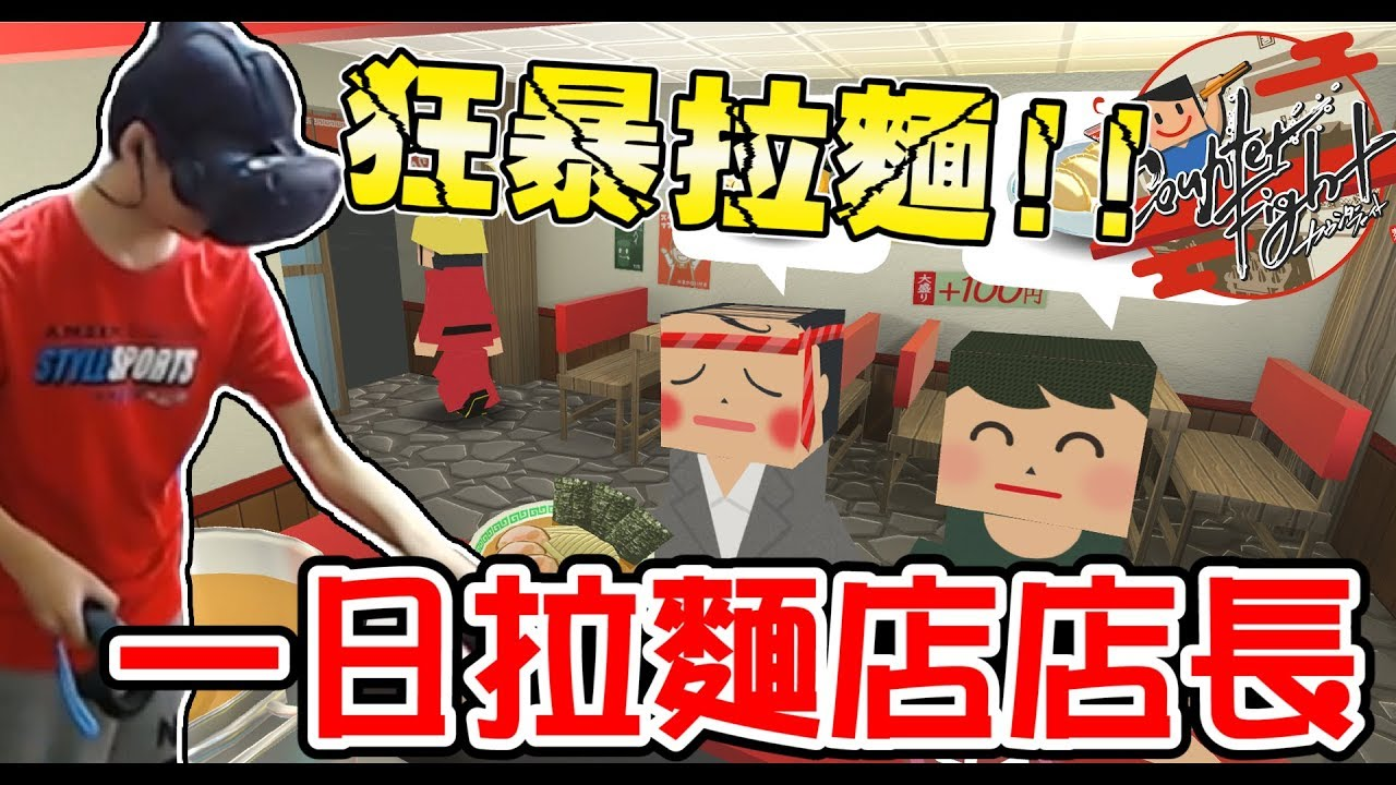 【蘇皮VR】一日爆走拉麵店店長!!! 【counter fight】 - YouTube
