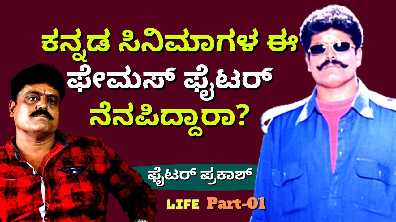'ರವಿಚಂದ್ರನ್ ಸಾರ್ 50 ಸಿನಿಮಾದಲ್ಲಿ ಫೈಟಿಂಗ್ ಮಾಡಿದ್ದೀನಿ'-Ep01-Fighter Prakash-LIFE Story-Kalamadhyama
