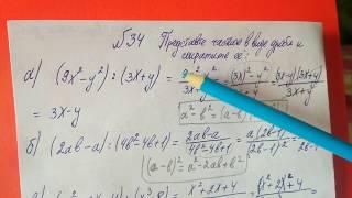34 Алгебра 8 класс Представьте частное в виде дроби и Сократите её