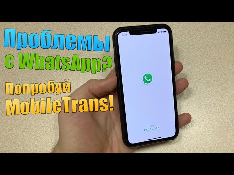 Перенос данных WhatsApp на новый IPhone - MobileTrans WhatsApp Transfer