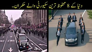 8 Most Protected Prime Ministers In The World Urdu | Safest Presidents In The World Urdu | Haider Tv